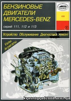 Мерседес 124 111 двигатель E-Class 2.2